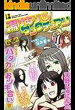 湯けむりサンクチュアリ (百合姫コミックス)
