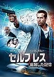 セルフレス/覚醒した記憶 [DVD]