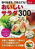 作りおきも、できたても!おいしいサラダ300 (主婦と生活COOK BOOK)