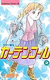 カーテン・コール(2) (BE・LOVEコミックス)