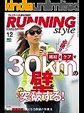 Running Style(ランニング・スタイル) 2017年12月号 Vol.105[雑誌]