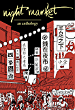 Night Market: An Anthology