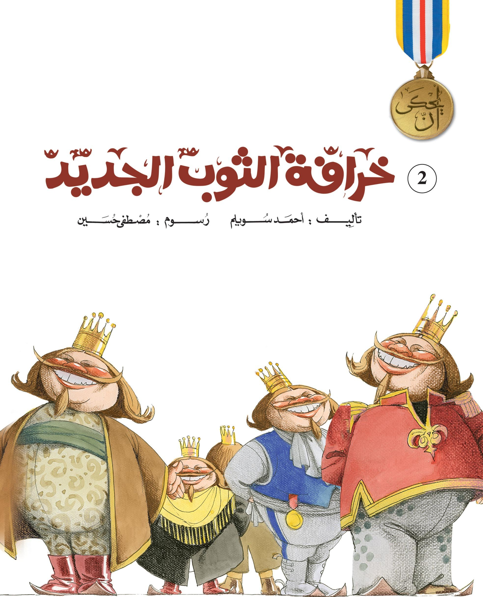 خرافة الثوب الجديد (Arabic Edition) (Hindi Edition): Ahmed Sweilam