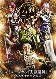 ミュージカル『刀剣乱舞』 〜三百年の子守唄2019〜 【DVD】