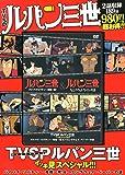 (DVD)TVSP ルパン三世 イッキ見スペシャル!!! バイバイ・リバティー・危機一発! &ヘミングウェイ・ペーパーの謎 (<DVD>)