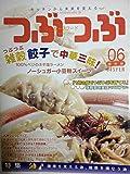 つぶつぶ―キッチンから未来を変える (06)
