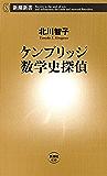 ケンブリッジ数学史探偵(新潮新書)