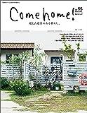 Come home! vol.55 (私のカントリー別冊)