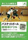 バスケットボール 超効率ドリル (身になる練習法)