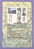 京都 鴨川探訪