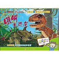 3D声光电益智立体拼图:吼叫大恐龙