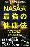 (097)NASA式 最強の健康法 (ポプラ新書)