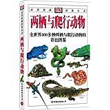 两栖与爬行动物:全世界400多种两栖与爬行动物的彩色图鉴(彩色)(新版)