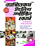Rapidex English Speaking Course (Bangla) (With Youtube AV): Easily Convey Your Thoughts At All Places (With CD)