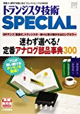 トランジスタ技術スペシャル 2020年 01 月号