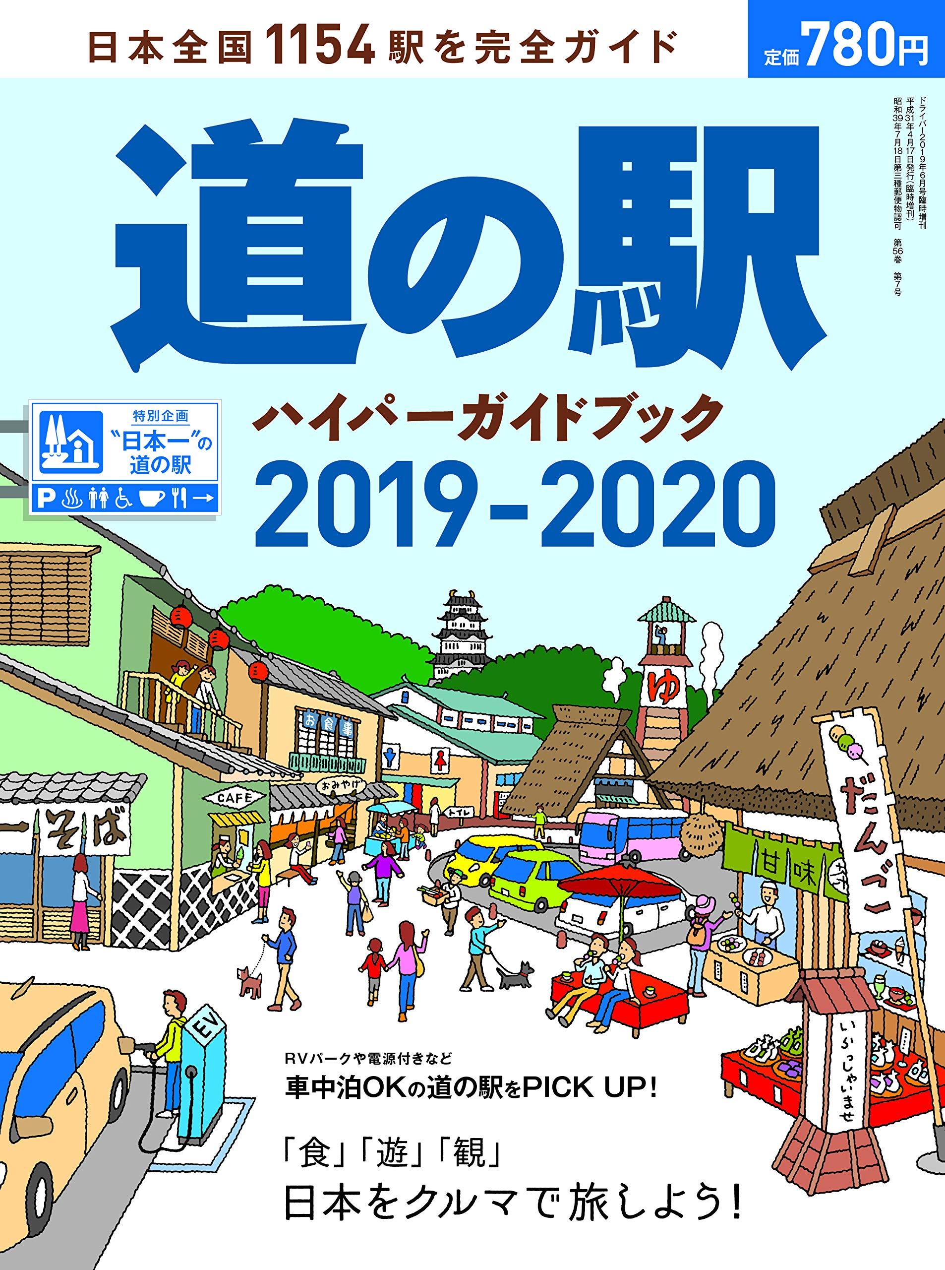 旅 2020 みち