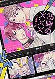 25時の××× (ビーボーイコミックスデラックス)