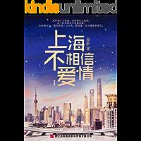 上海不相信爱情(第一部) (人间职场浮世绘)
