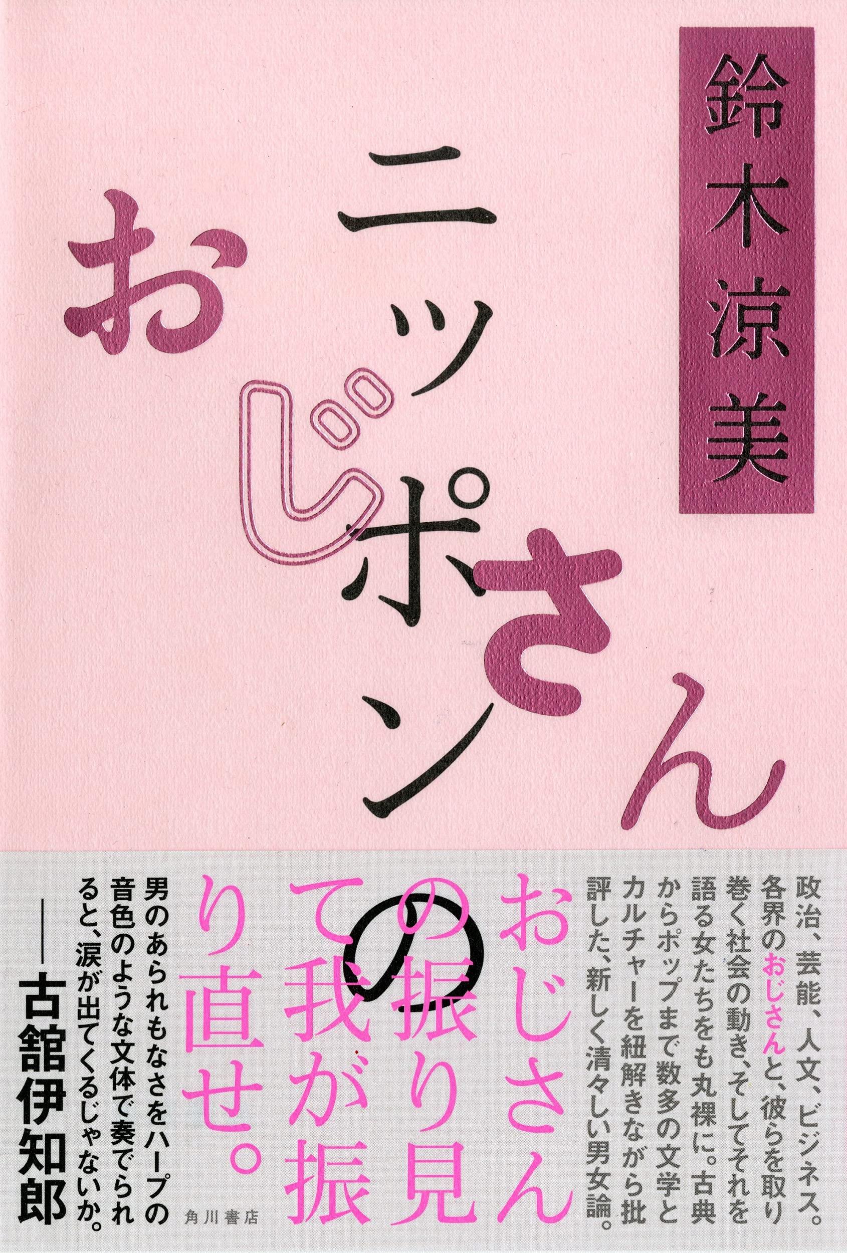 鈴木涼美『ニッポンのおじさん』