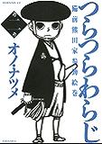 つらつらわらじ(2) (モーニングコミックス)