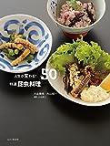 人生が変わる!  特選 昆虫料理50