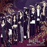 軌跡 BEST COLLECTION+(Blu-ray Disc)(スマプラ対応)(Type-B(Live))