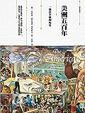 新思文库·观察家精选·美洲五百年:一部西半球的历史