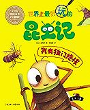 世界上最好玩的昆虫记 我有独门绝技(萌文,萌图,国内首套漫画风格超有趣的儿童科普书)