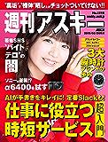 週刊アスキーNo.1219(2019年2月26日発行) [雑誌]