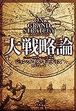 大戦略論 (早川書房)