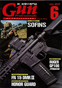 Gun Professionals17年6月号