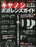 最新版キヤノンユーザーのための実践レンズガイド (Gakken Camera Mook)