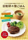 日能研の塾ごはん 子どもの成長を食事からサポート!