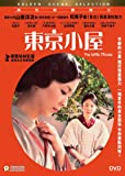 The Little House (Region 3 DVD / Non USA Region) (English Subtitled) Japanese Movie a.k.a. Chiisai Ouchi