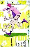ユリイカ 2012年12月号 特集=BL(ボーイズラブ)オン・ザ・ラン!