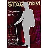 STAGE navi(ステージナビ) vol.19