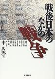 戦後日本のなかの「戦争」