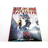 サターン版 タクティクスオウガ 公式ガイドブック
