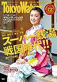 TokyoWalker東京ウォーカー 2015 No.2<TokyoWalker> [雑誌]