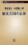 観光立国の正体(新潮新書)