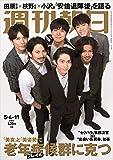 週刊朝日 2018年 5/4-5/11 号【表紙:V6】 [雑誌]