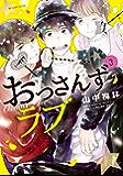 おっさんずラブ(3) (BE・LOVEコミックス)