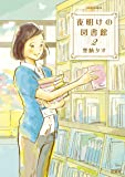夜明けの図書館(2) (ジュールコミックス)