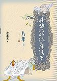无愁河的浪荡汉子.八年.上卷(画家黄永玉半自传体小说;一群十九世纪四十年代青年的青葱岁月)