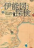 伊能図探検: 伝説の古地図を200倍楽しむ
