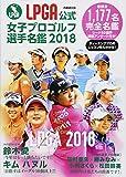 LPGA公式 女子プロゴルフ選手名鑑 2018 (ぴあMOOK)