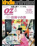 OZmagazine (オズマガジン) 2018年 06月号 [雑誌]