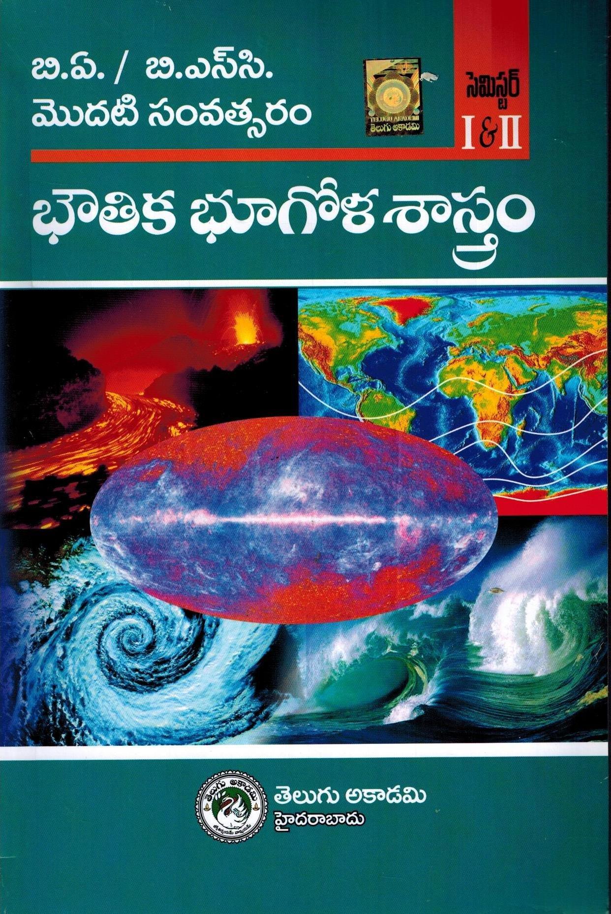 Buy B.A / B.Sc. 1st year Physical Geography ( Bhautika bhoogola ...