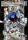 機動戦士ガンダム0083 REBELLION (1) (カドカワコミックス・エース)