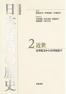 近世 16世紀後半から19世紀前半 (岩波講座 日本経済の歴史 第2巻)